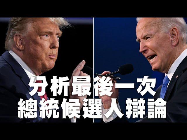 分析最後一次總統候選人辯論   今日話題 10232020