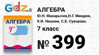 № 399- Алгебра 7 класс Макарычев