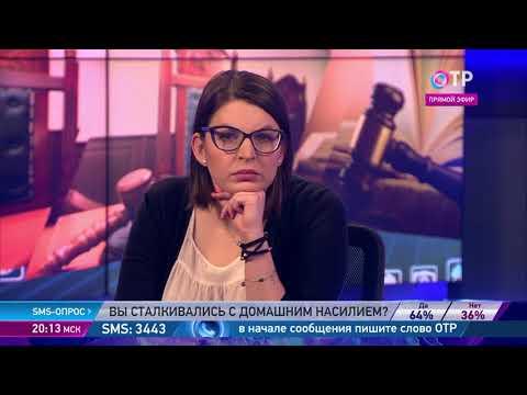 Наталья Краснослободцева и Анна Ривина: Как бороться с домашним насилием?