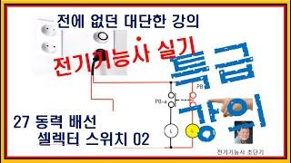 27 전기기능사 실기 동력 배선 (셀렉터 스위치)02