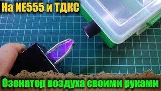 как сделать мини Озонатор / увлажнитель воздуха своими руками/ How to make a DIY humidifier