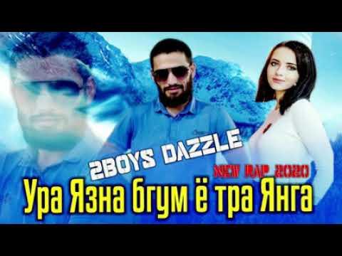 2BOYS DAZZLE 2020 примера
