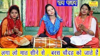 लगा लो मात सीने से बरस चौदह को जाते है || दिल को छू जाने वाला राम भजन || Shree Ram Bhajan 2020