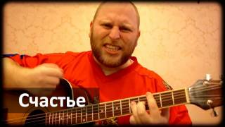 Диман Латаев - Счастье