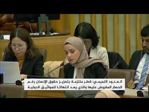 العنود التميمي: قطر ملتزمة بتعزيز حقوق الإنسان رغم الحصار  - 10:21-2017 / 10 / 17