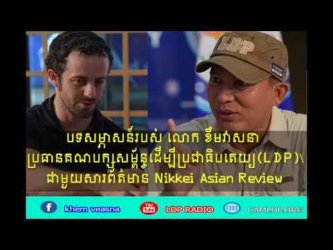 leader khem veasna interview with nkie asian reviews