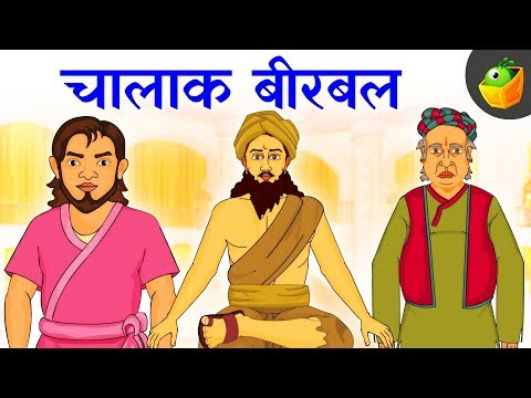 चालाक बीरबल-The Clever Birbal | Moral Stories for kids | Fairy Tales in Hindi