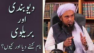 Deobandi Aur Barelvi Naam Kisne Diya Aur Kyun Diya? Mufti Tariq Masood   Islamic Group