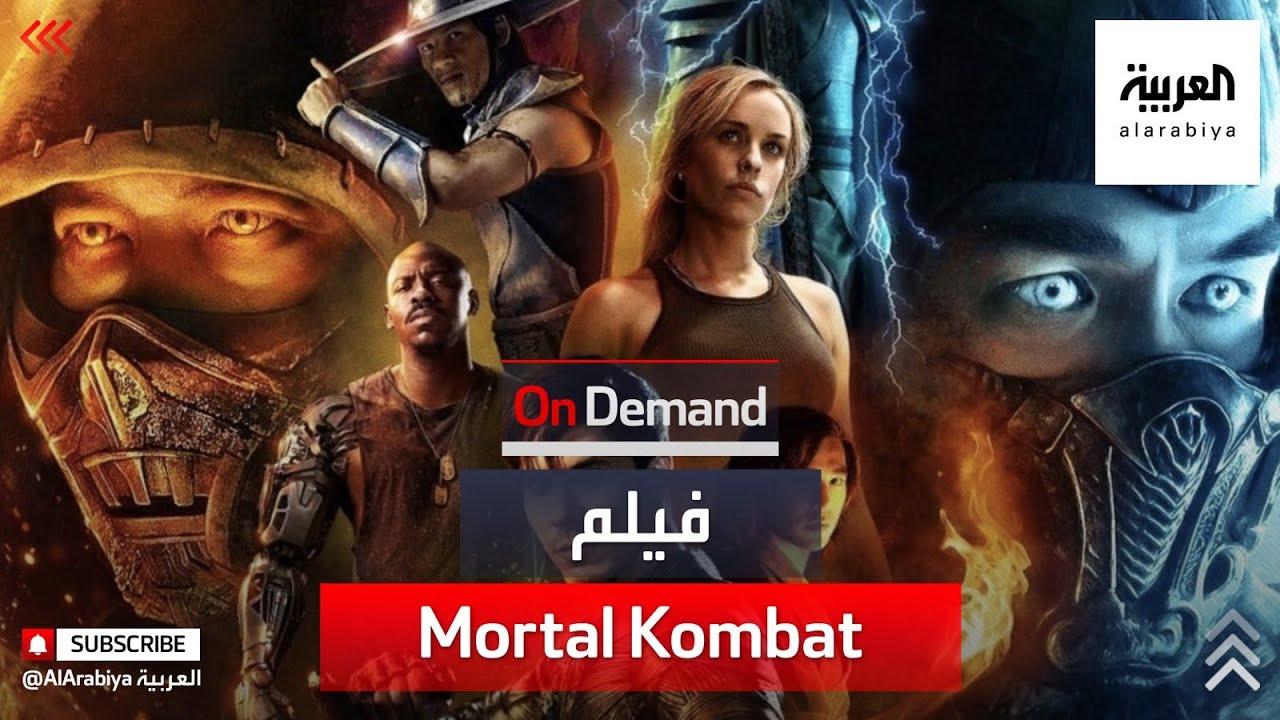 فيلم Mortal Kombat الجديد. كثير من العنف كثير من الدم.  - نشر قبل 19 ساعة