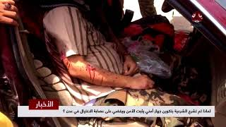 لماذا لم تشرع الشرعية بتكوين جهاز أمني يثبت الأمن ويقضي على عصابة الاغتيال في عدن ؟ | تقرير يمن شباب