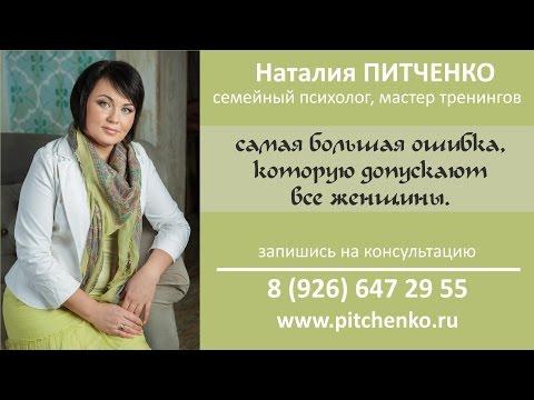 """Лучший семейный психолог - Наталия Питченко - """"Самая большая ошибка женщины"""""""