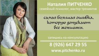 Лучший семейный психолог - Наталия Питченко -