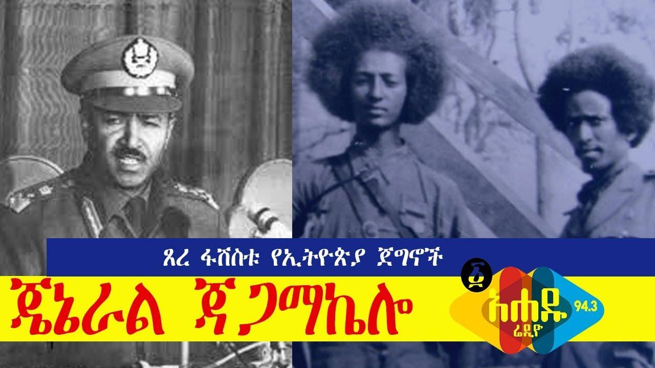 ታላቁ ጃጋማ ኬሎ-ጸረ ፋሽስቱ የኢትዮጵያ ጀግኖች Ahadu Radio 94.3