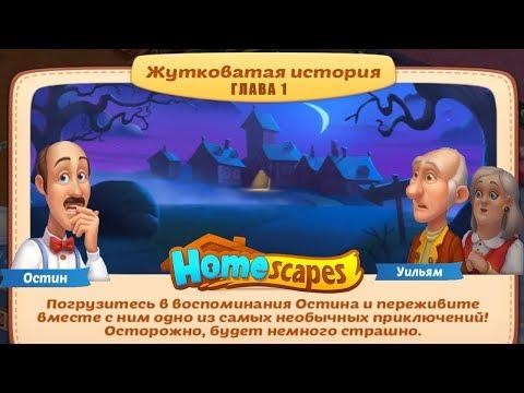 HomeScapes Дворецкий #217 Обзор события Жутковатая История 1 глава