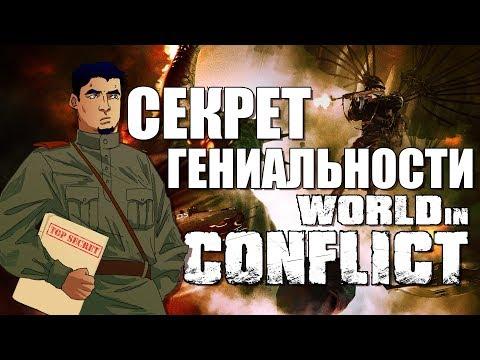 СЕКРЕТ ГЕНИАЛЬНОСТИ WORLD IN CONFLICT