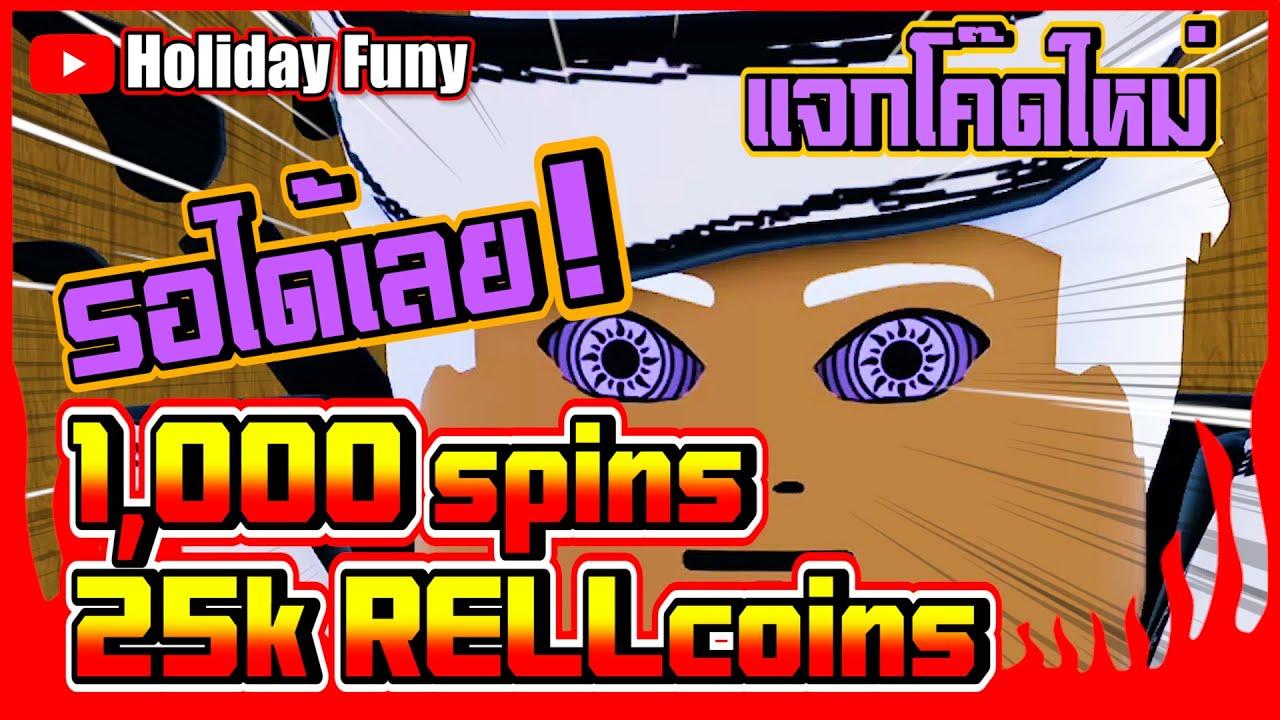 ✅(แจกโค๊ดใหม่) ฉลอง1ปี รอได้เลย!! 1k spins and 25k RELLcoins  l Shindo Life | Roblox