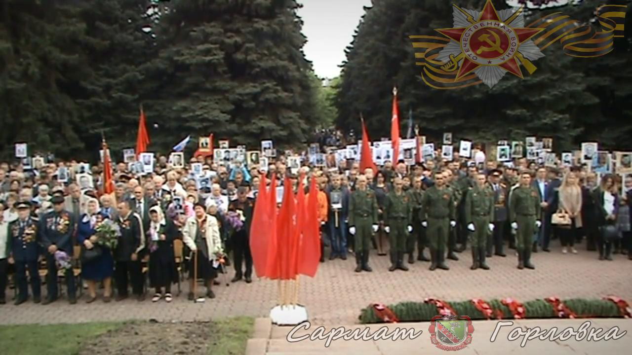 Митинг, посвященный Дню Победы в Горловке 9 мая 2017г