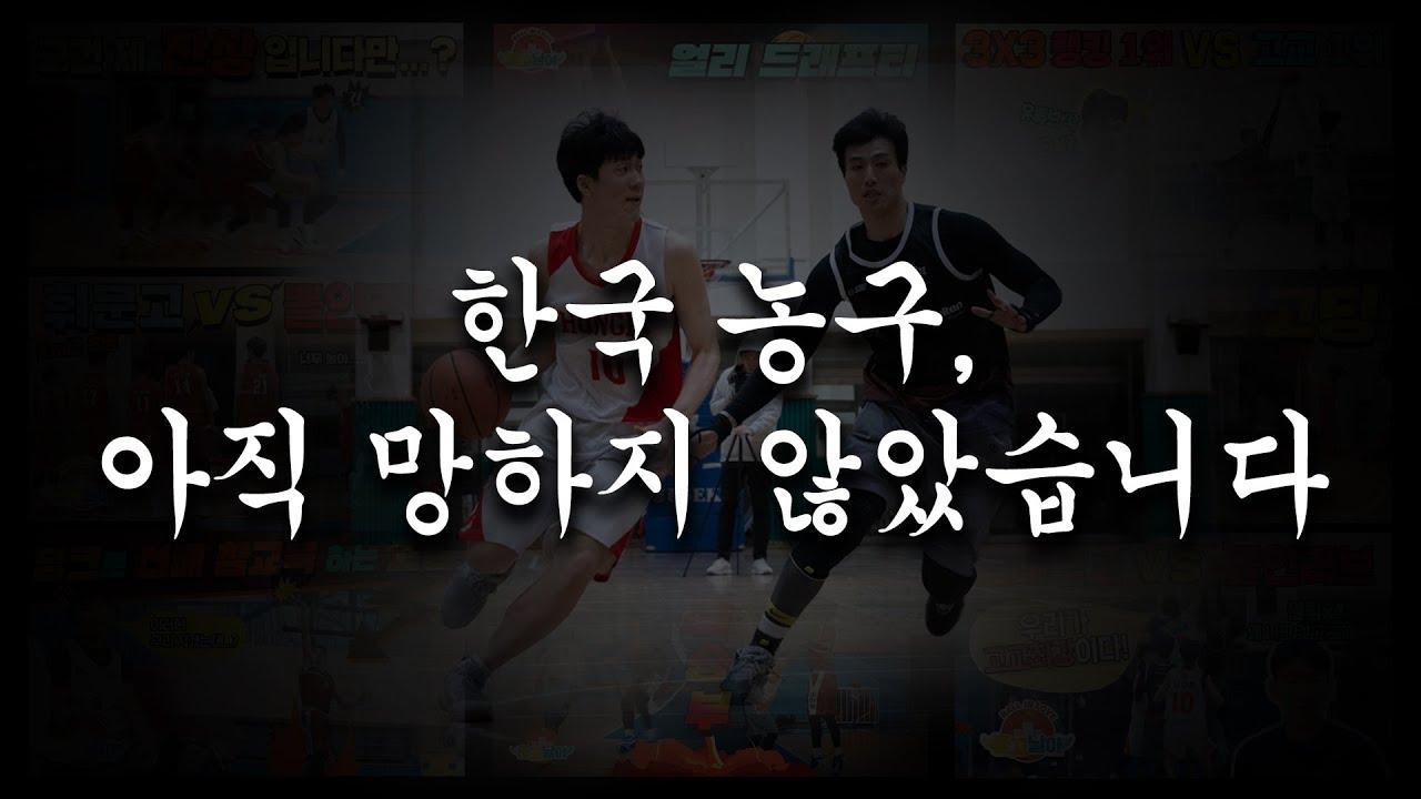 한국 농구가 아직 망하지 않은 이유