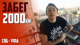 ЗАБЕГ 2000 км Питер - Уфа