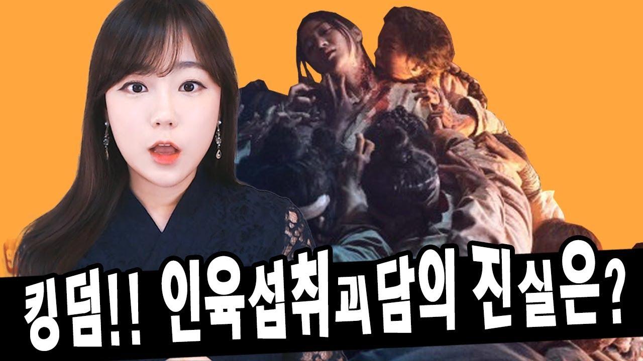 드라마 킹덤!! 인육섭취괴담의 진실은?★한나TV - YouTube