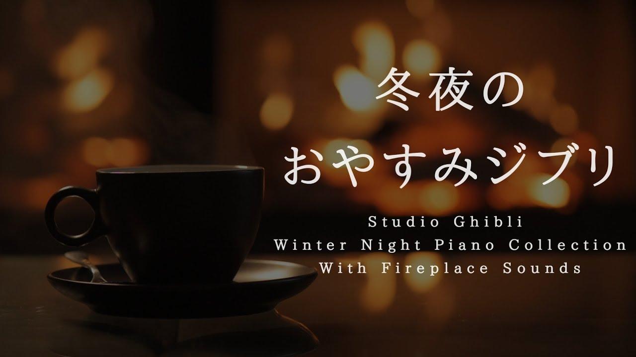 冬夜のおやすみジブリ・ピアノメドレー【睡眠用BGM】Studio Ghibli Deep Sleep Piano Collection  Piano Covered by kno