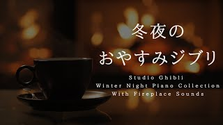 Studio Ghibli Winter Night Piano Collection With Fireplace Sounds Piano Covered by kno