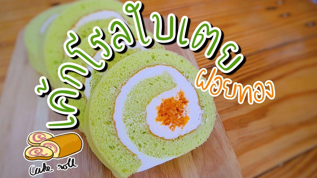 เค้กโรลใบเตยฝอยทอง | วิธีม้วนเค้กโรลง่ายๆ (Cake roll)