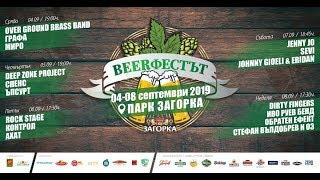 ЪПСУРТ LIVE from BEERФЕСТ СТАРА ЗАГОРА 2019 - Чекай малко