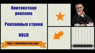 Контекстная реклама на сайтах NOLIX. Эффективно и дешево(Зарегистрироваться в качестве рекламодателя ЗДЕСЬ: http://goo.gl/Kpcha8 Как создать эффективную и дешевую контекст..., 2013-10-24T07:36:11.000Z)