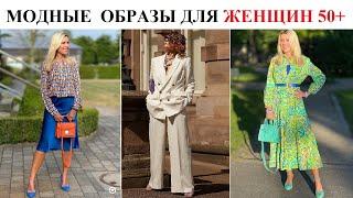МОДНЫЕ ЛЕТНИЕИ ОБРАЗЫ ДЛЯ ЖЕНЩИН 50+