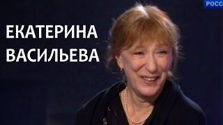 Линия жизни. Екатерина Васильева. Канал Культура