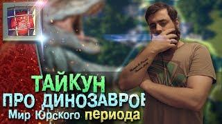 Прохождение на русском Jurassic World Evolution — Вот он, парк моей мечты! | #2