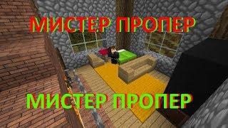 МИСТЕР ПРОПЕР / Майнкрафт приколы / Майнкрафт машинима