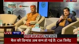 अमर उजाला संवाद 2018 : Nitin Gadkari Live on Samachar Plus