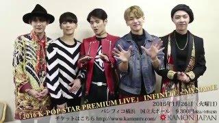 「2016 K-POP STAR PREMIUM LIVE」 INFINITE × MYNAME★MYNAMEからのスペシャルメッセージ★