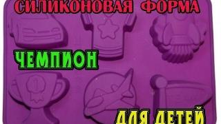 DIY: Силиконовые формы для выпечки// Детские формочки для конфет// Мыловарение(Мы в Вконтакте: https://vk.com/club57393184 - Facebook - https://www.facebook.com/miloopt - Instagram - https://www.instagram.com/milo_opt/ Подписаться ..., 2017-02-09T03:51:53.000Z)