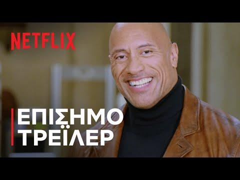 Μια ματιά στις ταινίες του Netflix για το 2021   Επίσημο τρέιλερ