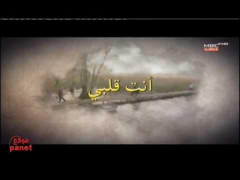 اغنية مسلسل التركي (انت قلبي)