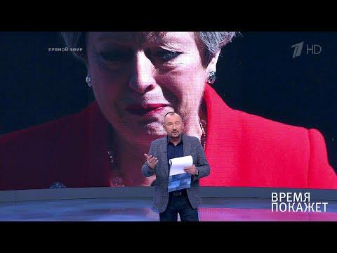 Brexit Терезы Мэй. Время покажет. Выпуск от 24.05.2019