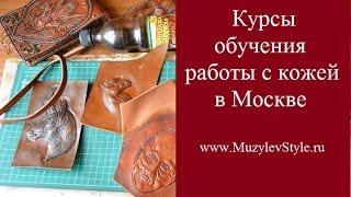 Курсы обучения работы с кожей в Москве