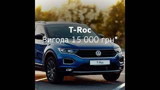 Бонусна осінь для Volkswagen T-Roc