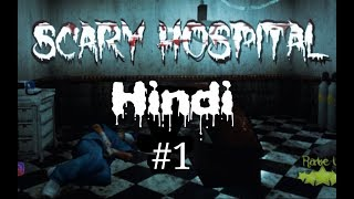 Scary Hospital | 3D Horror Game | Android | Hindi Gameplay | Part 1