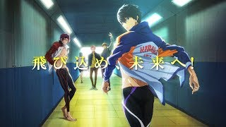 「Free!-Dive to the Future-」ティザーPV