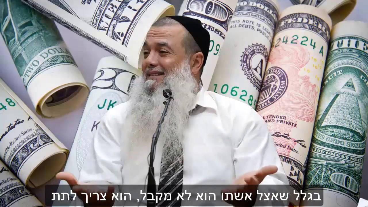הרב יגאל כהן - תכבד את אשתך HD {כתוביות} - קצרים