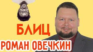 Роман Овечкин гроссмейстер Блиц интервью шахматы