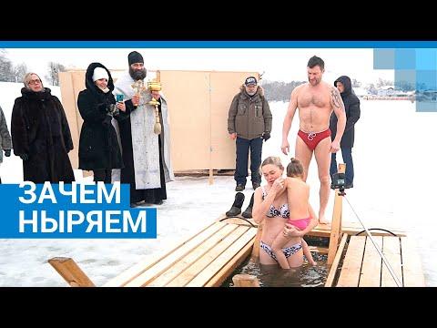 Видео Ярославль: зачем окунаются в купель