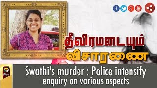 Swathi's murder : Culprit seems to have escaped in a two wheeler - report on the latest developments