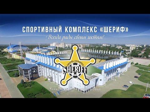Спортивный комплекс Шериф / ФК Шериф, Тирасполь Молдова