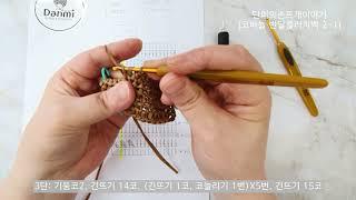 코바늘 반달클러치백2-1