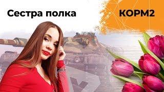 КОРМ2. Сестра полка. 9 сезон. 5 серия.